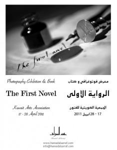 Kuwait Arts Association – Hamad Al Sarraf