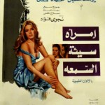 Egyptian vintage poster ''The Woman with a bad reputation (1973'') at the auction New York