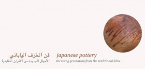 Amricani Cultural Center: Japanese Pottery