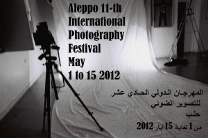 Call for Photographers – International Photography Festival 2012 in Aleppo