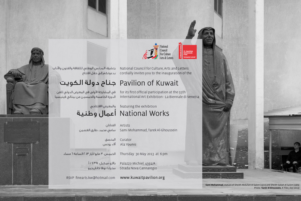 Kuwait Pavilion at the Venice Biennale