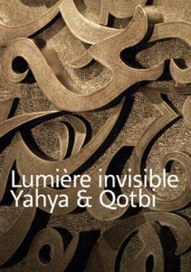 Invisible Light by Yahya and Mehdi Qotbi at IMA Paris until 10th of July, 2013