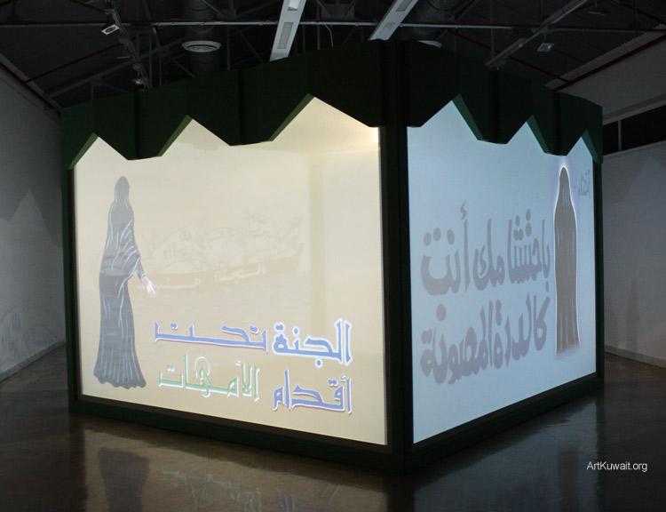 Monira Al Qadiri - Muhawwil (2)