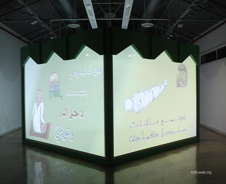 Monira Al Qadiri - Muhawwil (5)
