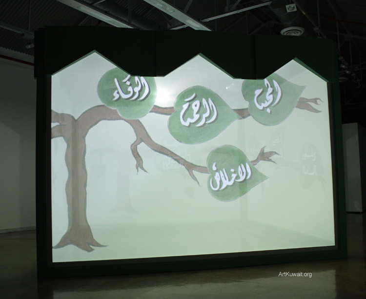 Monira Al Qadiri - Muhawwil (6)