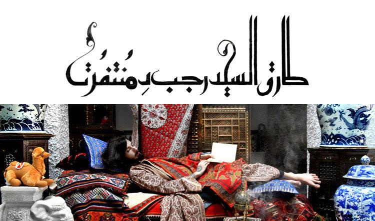 Tareq Sayed Rajab De Montfort