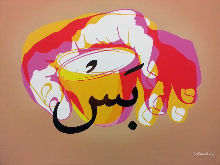 KHALEEJI REINTERPRETED - Art Kuwait (1)