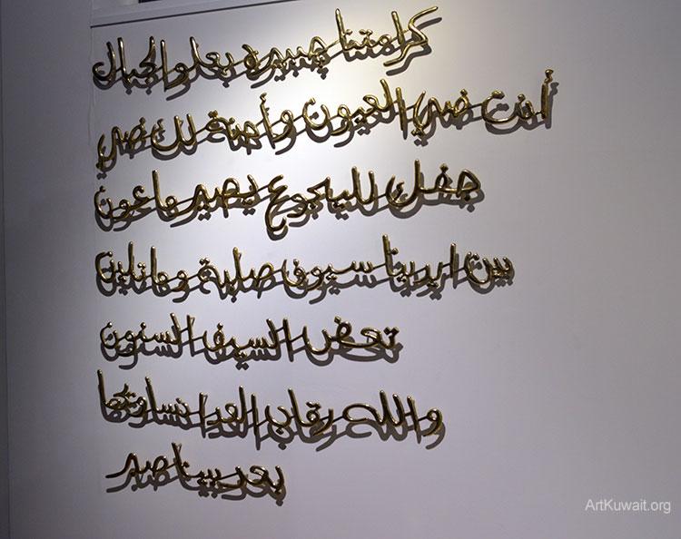 Adel Abidin Exhibition Kuwait (4)