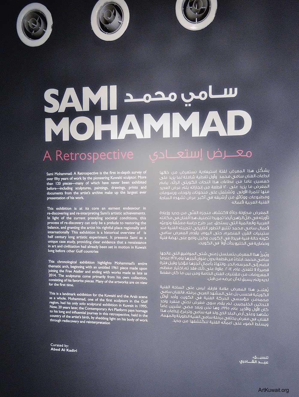 Sami Mohammad - Retrospective in Kuwait (1)