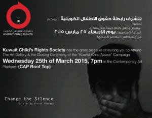 Visual Therapy: Change The Silence at CAP