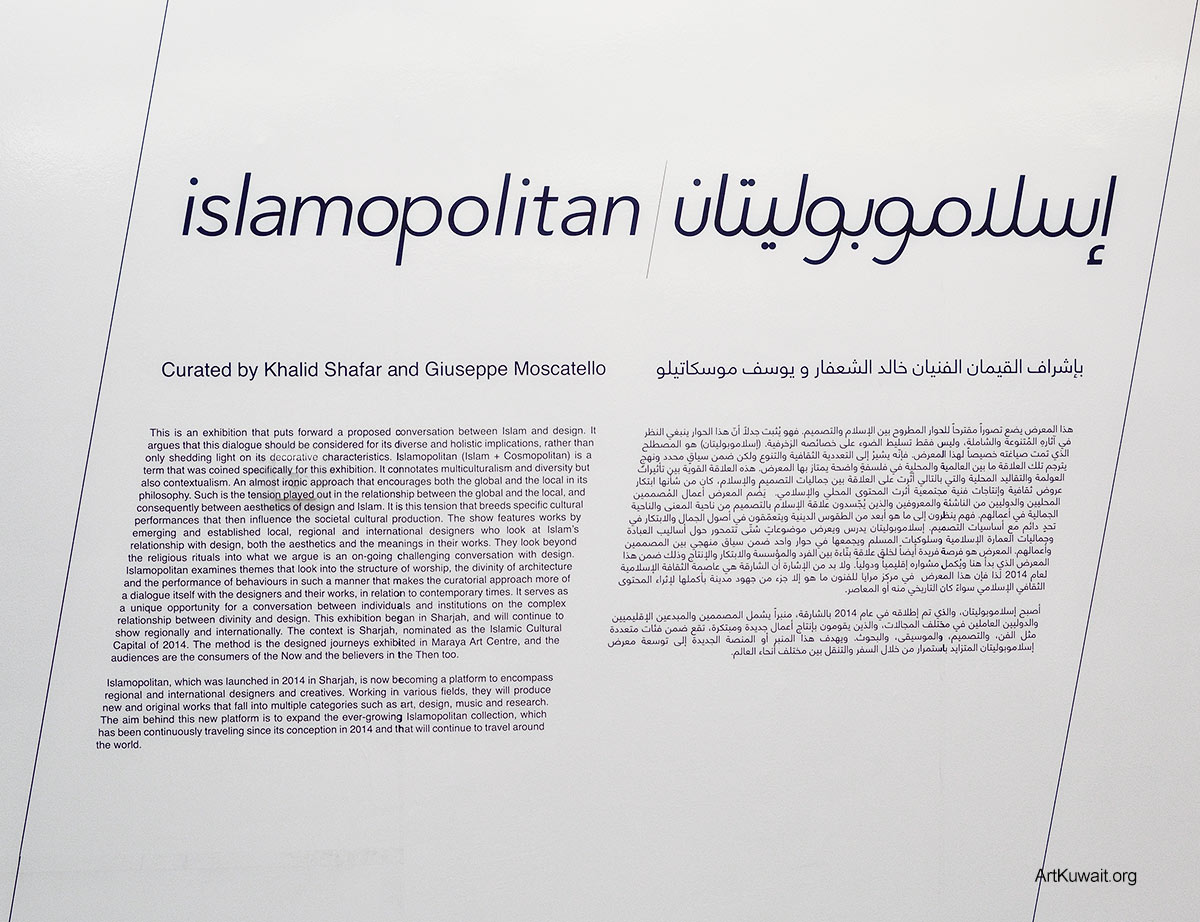 Islamopolitan Journey - Exhibition Kuwait (1)