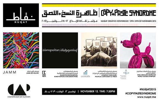 Nuqat-2015-Exhibitions