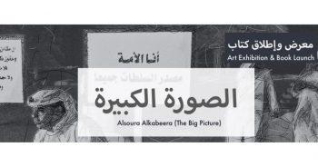 Visual Therapy Gallery:  Al-Soura Al-Kabeera // Art Exhibition and Book Launch