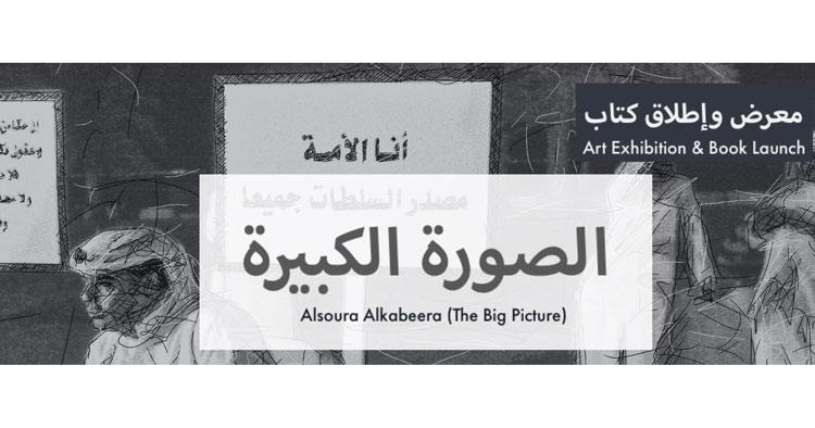 al-soura-al-kabeera