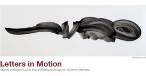 Dar Al Funoon Gallery: Letters in Motion