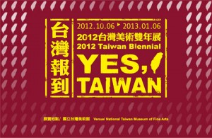 Today starts Taiwan Biennial 2012: YES, TAIWAN
