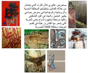 Gallery Tilal: Ramadan & Qabga Exhibition